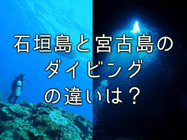 石垣島と宮古島