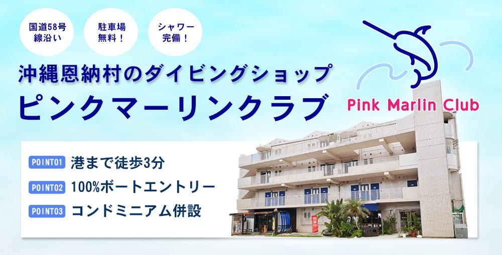 沖縄恩納村ピンクマーリンクラブ