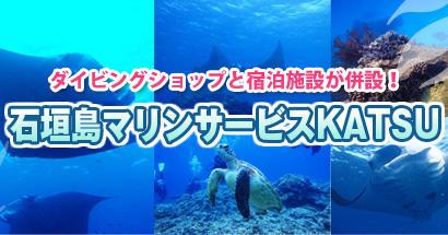 便利なショップ&宿泊施設 石垣島マリンサービスKATSU
