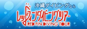 沖縄ダイビングならレッドフィンダイビングツアー