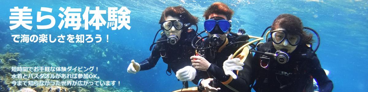 体験ダイビングで海の楽しさを知ろう!