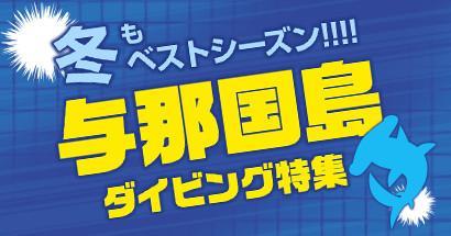 yonabana.jpg