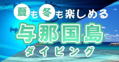 yonaguni02.jpg